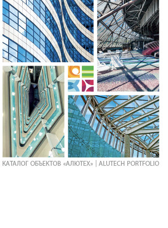 Alutech Group Portfolio Downloads front cover